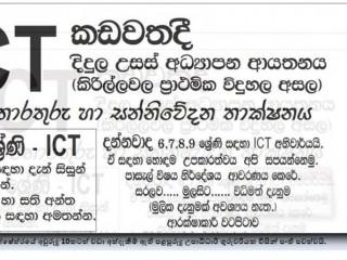 ICT C;asses - Kadawatha