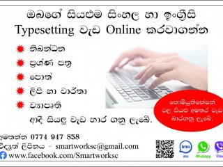 Online Typesetting Sinhala & English