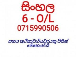 Sinhala 6- A/L